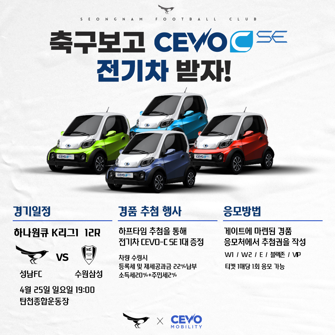 성남FC, 25일 수원전에 'CEVO-C SE' 전기차 경품 쏜다