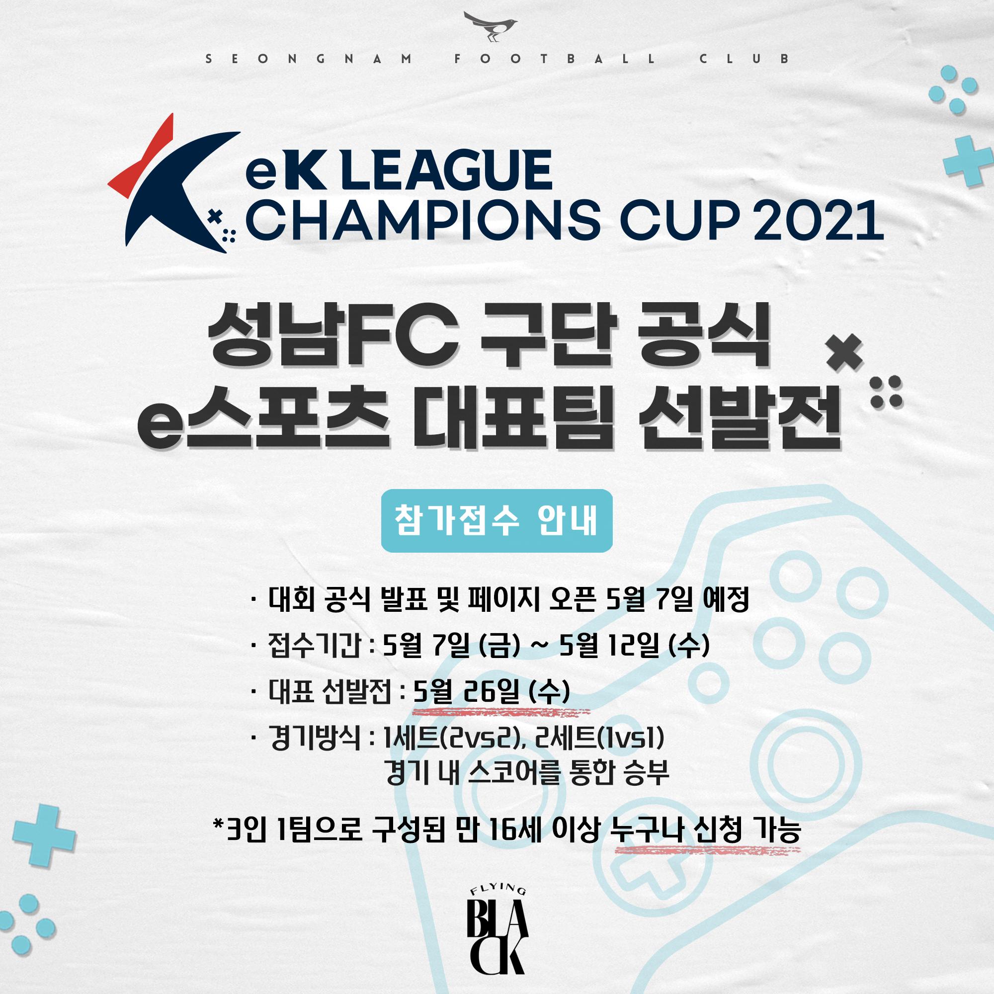 eK리그 성남FC 대표선발전 참가 접수 안내