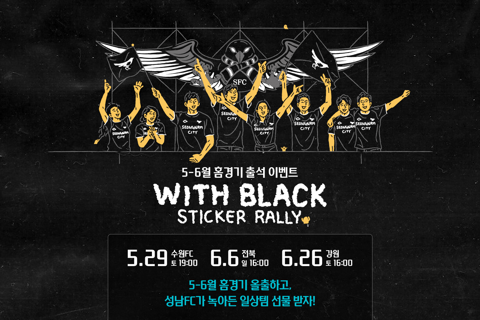 성남FC, 수원FC-전북-강원 홈 3경기 '스티커랠리' 출석이벤트 진행