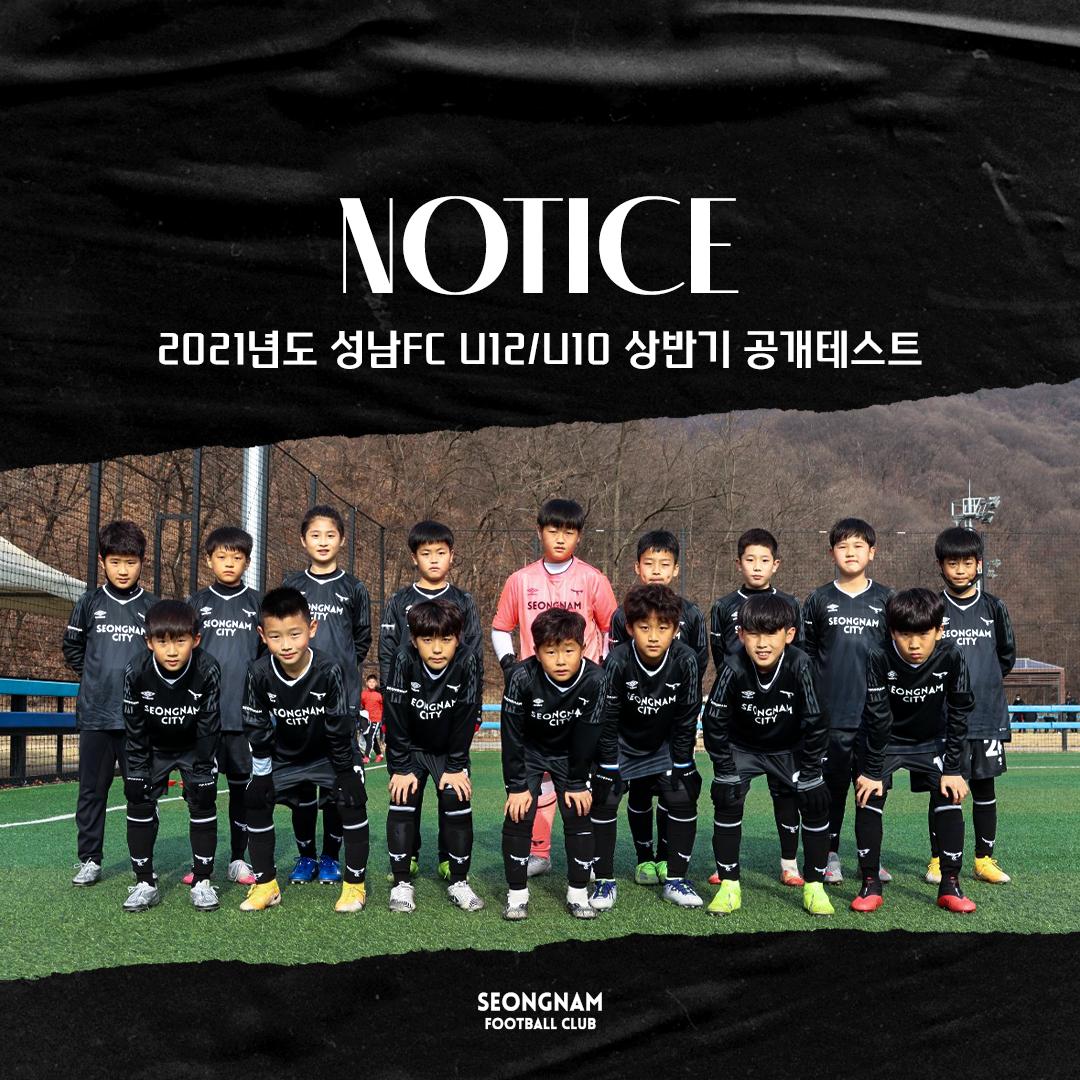 성남FC, 2021년도 상반기 유소년 공개테스트 실시