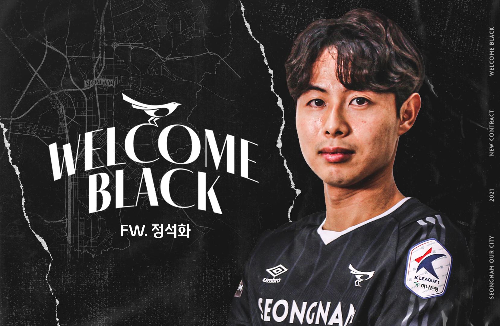 성남FC, 강원에서 활약한 공격수 정석화 영입