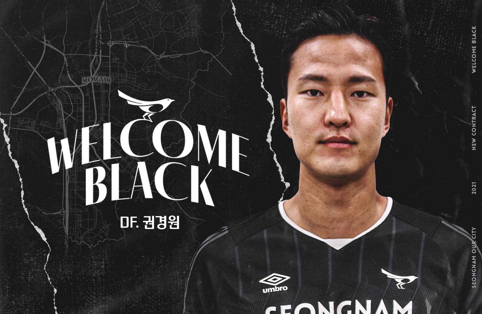 성남FC, 국가대표 중앙수비수 권경원 영입
