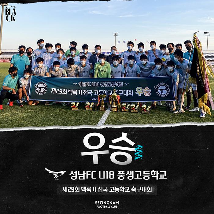 성남FC U18 풍생고, 백록기 전국고교축구대회 우승!