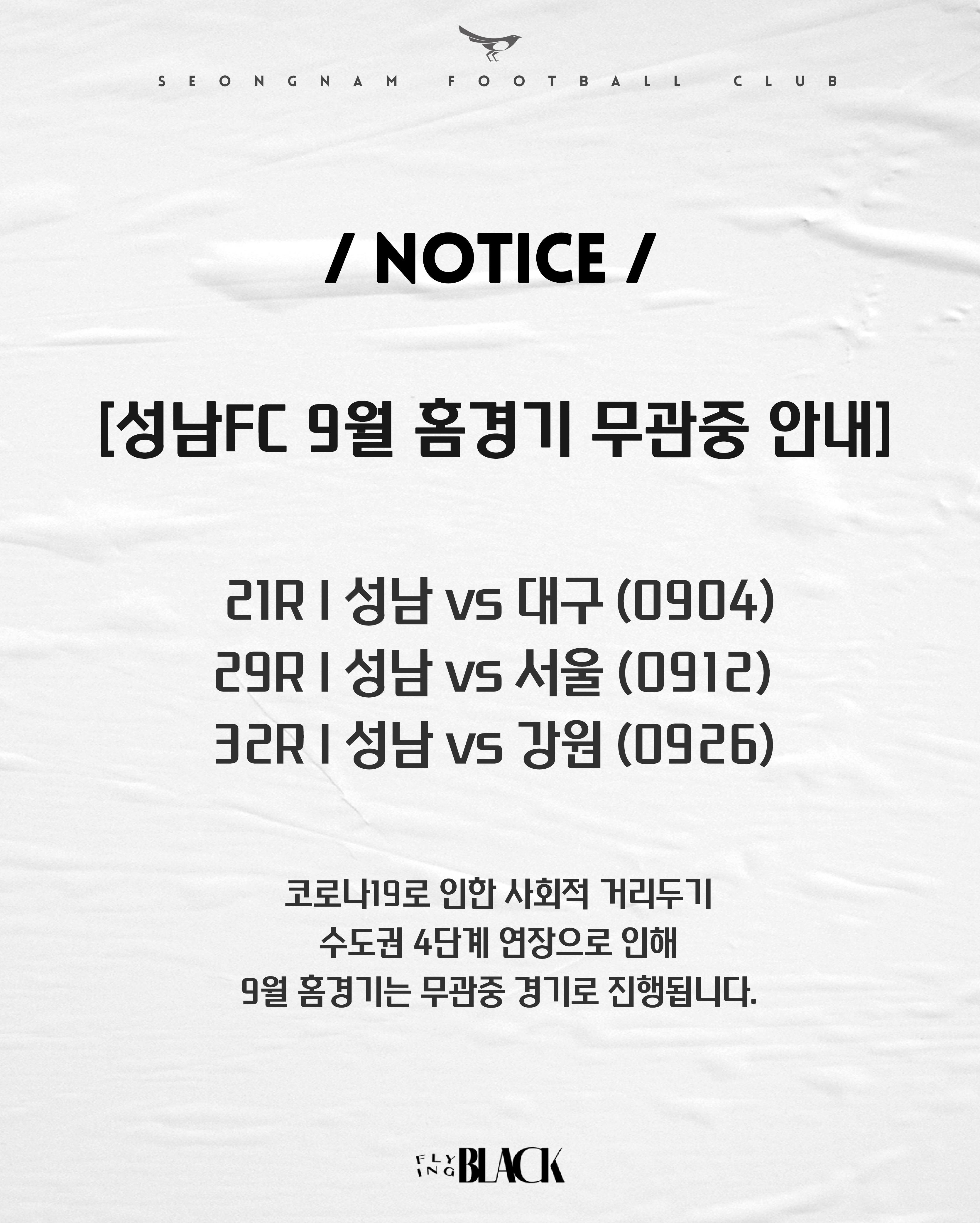 성남FC 9월 홈경기 무관중 안내