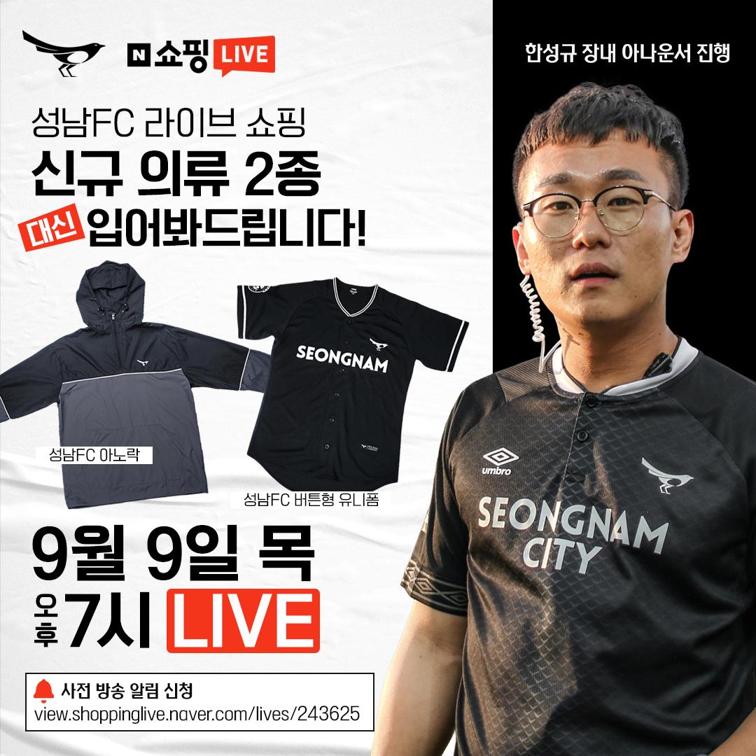 성남FC, 신규 MD 출시 기념 네이버 쇼핑 라이브 진행!